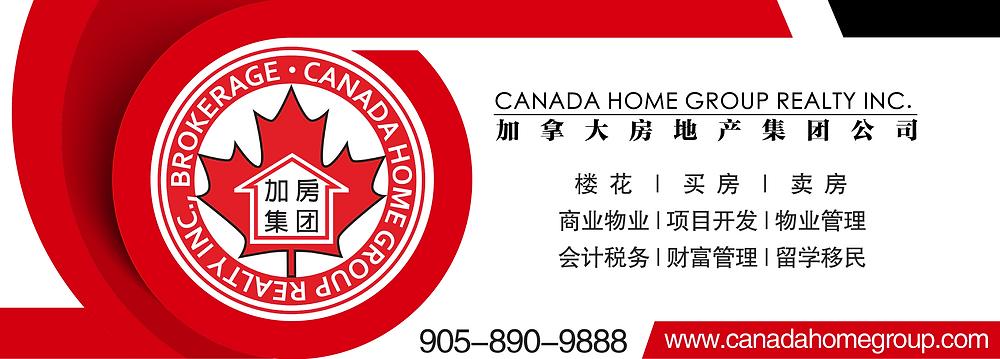 加拿大房地产集团公司 Canada Home Group Realty Inc.