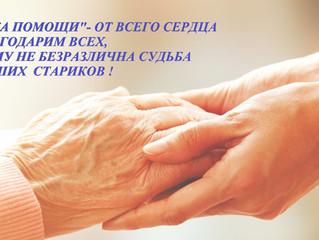 """Благотворительная акция """"Рука помощи""""- МЫ благодарим !"""
