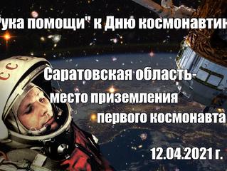 """""""Рука помощи""""к Дню космонавтики в России."""