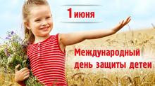 1 июня. День защиты детей.