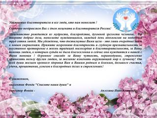 Поздравляем с днём мецената и благотворителя России!