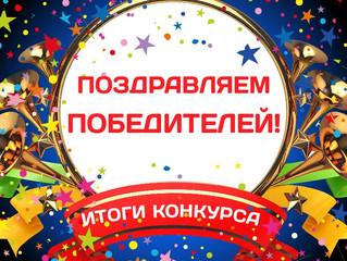 Мы поздравляем победителей!