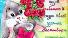 С Днём рождения, дети весны !