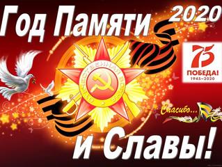 С 75-летием Великой Победы, граждане России !