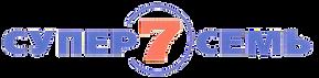 Супер семь