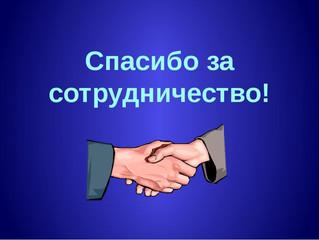 Благодарим за сотрудничество.