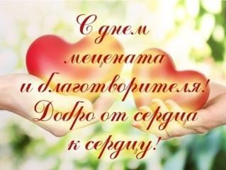 Поздравляем с Днём мецената и благотворителя в России !