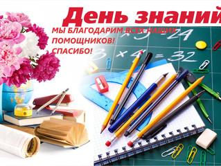 Благотворительная акция «День знаний»- МЫ благодарим!