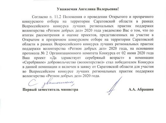 Регион добрых дел_page-0001.jpg