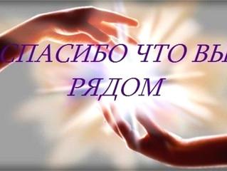 """Благотворительная акция """"Рука помощи""""- СПАСИБО !"""