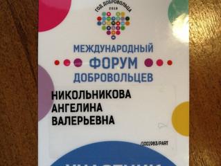 Форум Добровольцев России.