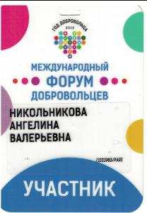 Участник форума Добровольцев.png