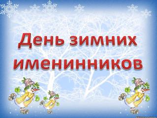 Всё будет хорошо!или С днём рождения зимние люди!