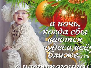 """""""Здравствуй, малыш! С Новым годом!""""- мы благодарим."""