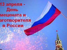 """Мы говорим """"СПАСИБО!""""  в День мецената и благотворителя России !"""