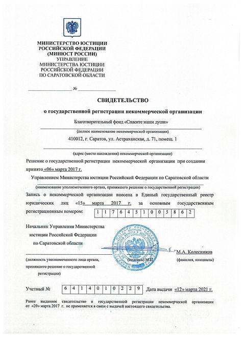 Свидетельство о гос.регистрации 12.03.20
