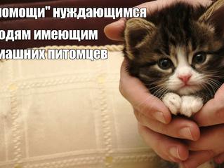 """РУКА ПОМОЩИ""- ДОМАШНИМ ПИТОМЦАМ."