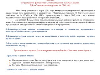 Конкурс публичных годовых отчётов НКО Саратовской области 2020 года