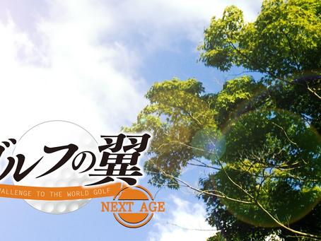「ゴルフの翼」10月よりリニューアル! シリーズ1回目は青木功プロに三浦桃香さん、吉田隼人さんが1日入門!