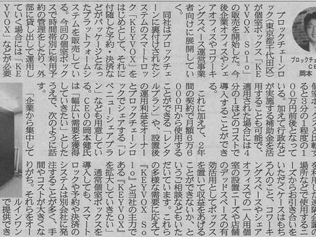 【メディア掲載】個室ボックス「KEYBOX Solo」販売開始!100万円前後の価格で展開