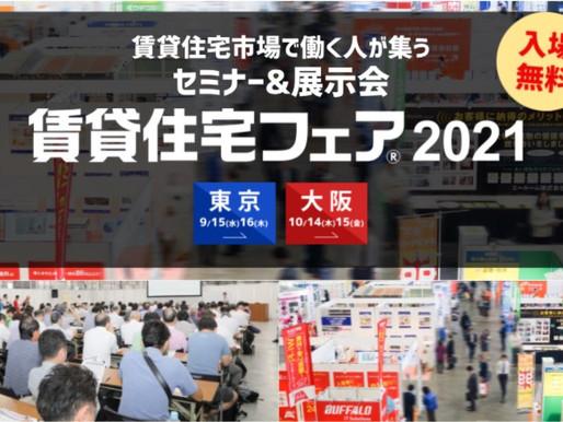 賃貸住宅フェア2021in東京に出展