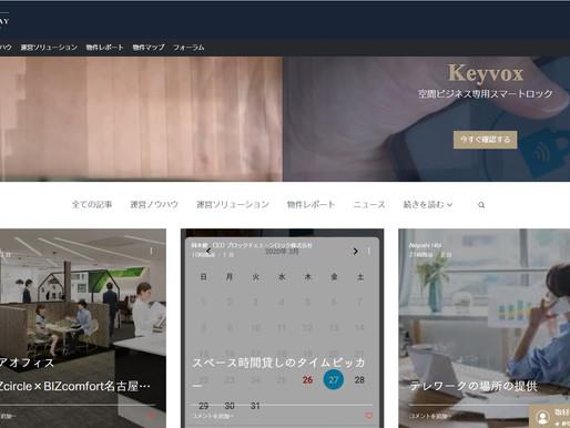 日本初レンタルスペース専門メディアの立ち上げ