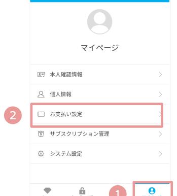 [予約アプリ]支払カード登録