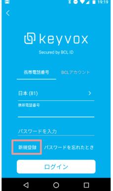 [予約アプリ] アプリのインストールとアカウント登録