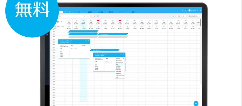 【プレスリリース】予約管理システムを無料で提供開始し、クラウド型サイトコントローラー「ねっぱん!++」と連携