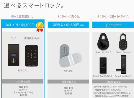 【プレスリリース】igloohomeのスマートロックとAPI連携し、KEYVOXソリューションと共同販売を開始