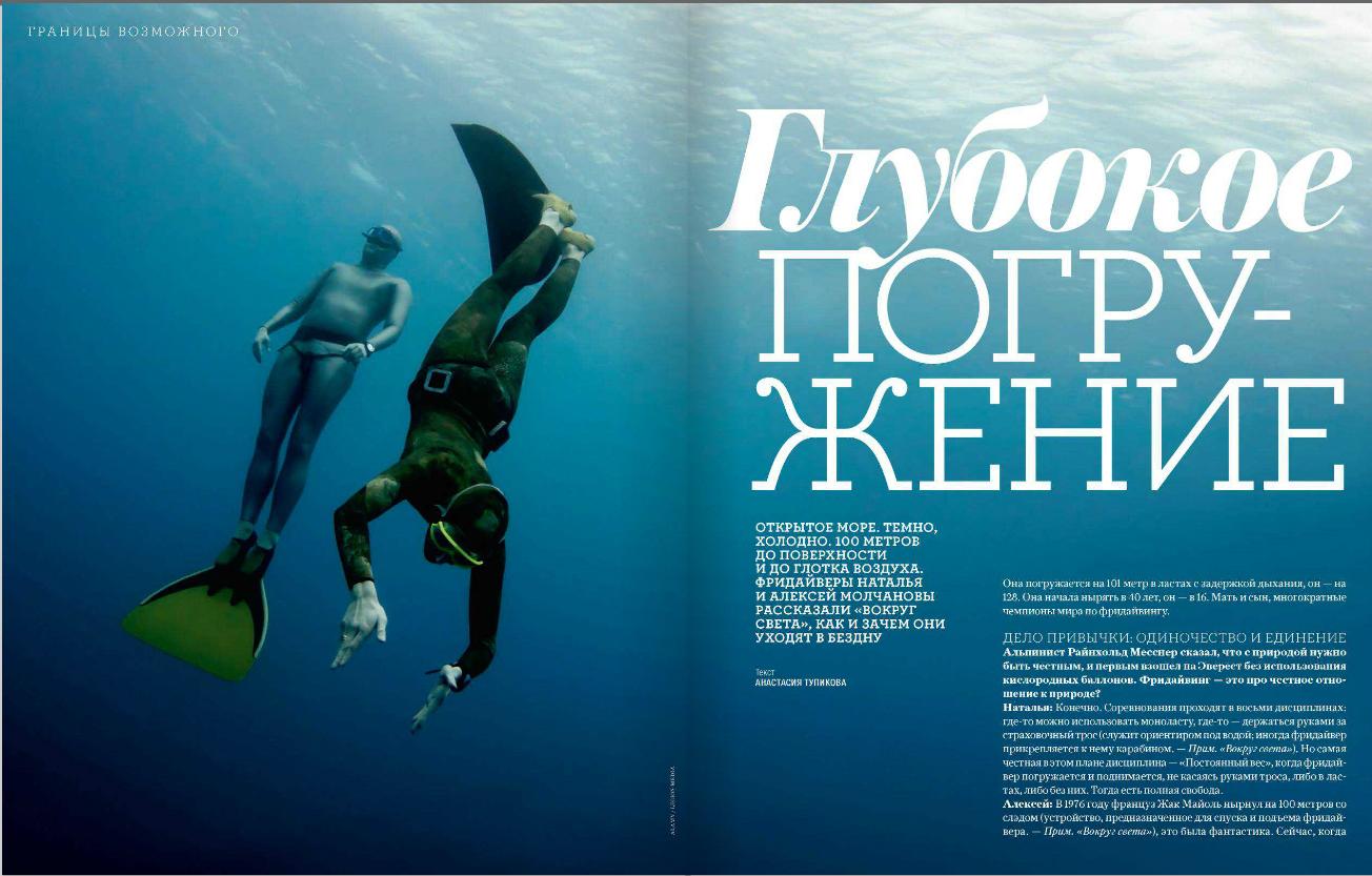 """Фото в журнале """"Вокруг света""""."""