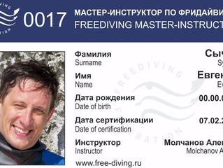 Мастер - инструктор