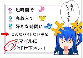 短時間の高収入アルバイトなら愛知県豊橋市風俗デリヘル店のスマイルグループにお任せください。