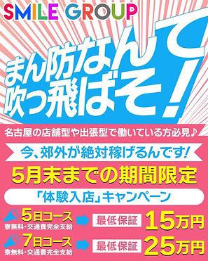thumbnail_スマイル豊橋店_SP大バナー画像-2.jpg