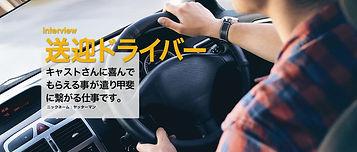 送迎ドライバー.jpg
