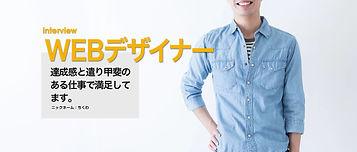 WEBデザイナー.jpg