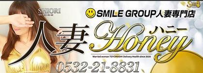 人妻Honey(ハニー)豊橋店からのブログ開始のお知らせです。