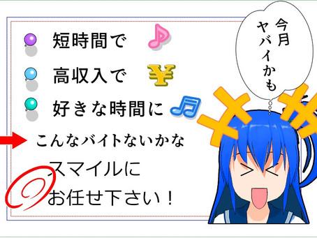人妻Honey(ハニー)豊橋店 リニューアルオープンの為、キャスト緊急大募集中!