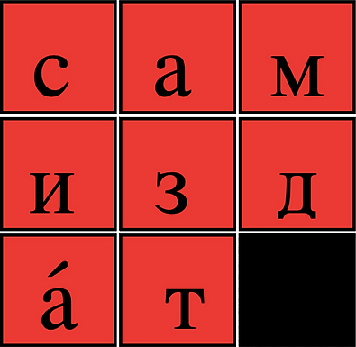Samizdat: Forbidden Communication as the Key to Understanding Life in the USSR