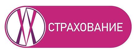 Страховка Пермь 159