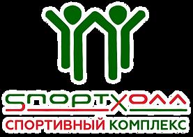ЛОГОТИП спортхолл.png