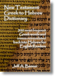 new-testament-greek-to-hebrew-dictionary