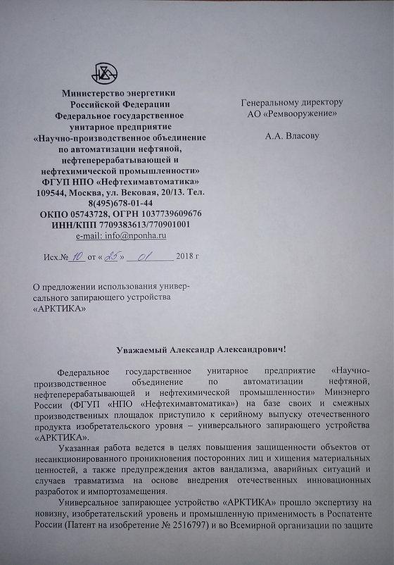 Письмо в АО Ремвооружение 1 .jpg