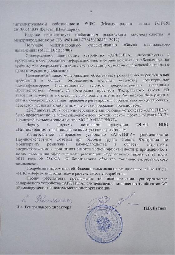 Письмо в АО Ремвооружение2.jpg