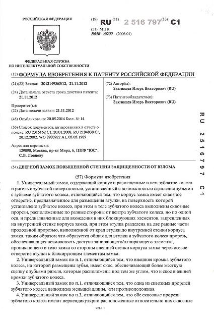 Замок Арктика. Формула изобретения к патенту Российской Федерации