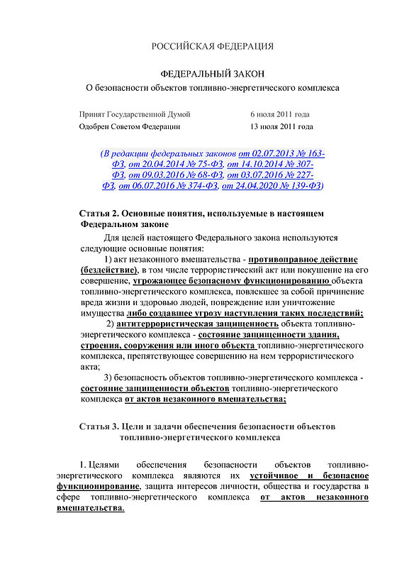 ФЗ-№-256-ФЗ-_1_.jpg
