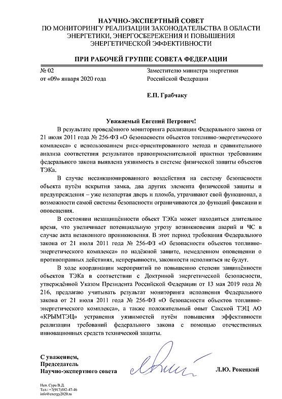 Письмо-Минэнерго-Грабчак-_2_.jpg