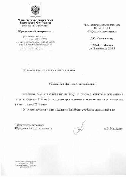письмо кудревскому.jpg