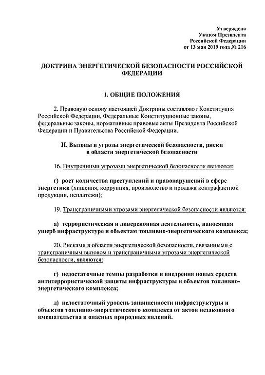 Доктрина-1-_1_.jpg