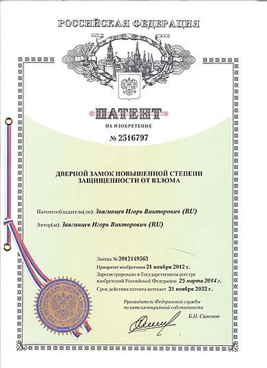 дверной замок повышенной степени защищенности от взлома, патент № 2516797